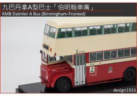 1:43 模型 - 九巴丹拿A型巴士「伯明翰車嘴」(路線 2A)