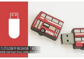 九巴USB手指16GB「紅巴」