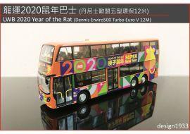 1:76 模型 - 龍運2020鼠年巴士 (路線E32A)