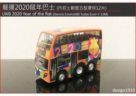 Q版巴士 - 龍運2020鼠年巴士 (路線E32A)
