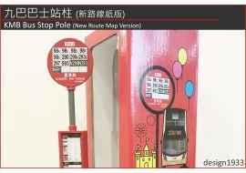 設施模型 - 九巴巴士站柱 (新路線紙版)