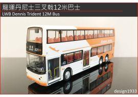 回力巴士 - 龍運丹尼士三叉戟12米巴士 (路線 A31)