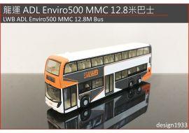 合金車仔 - 龍運 ADL Enviro500 MMC 12.8米巴士 (路線 A31)