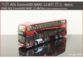 合金車仔 - 九巴 ADL Enviro500 MMC 12.8米巴士 電鈑版 (路線170)