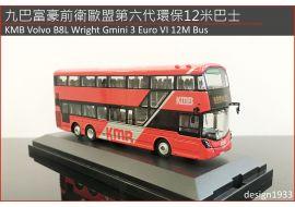 1: 76 模型 - 九巴富豪前衛歐盟第六代環保12米巴士 (路線 N122)