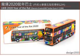 合金車仔 - 龍運2020鼠年巴士 (路線E32A)