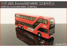 合金車仔 - 九巴 ADL Enviro500 MMC 12.8米巴士 (路線 73X)