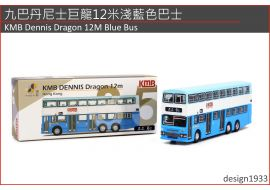 合金車仔 - 九巴丹尼士巨龍12米淺藍色巴士 (路線 6C)