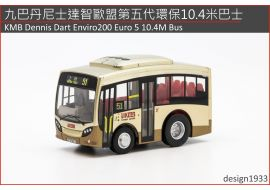 Q版巴士 - 九巴丹尼士達智歐盟第五代環保10.4米巴士 (路線 51)
