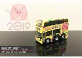 Q版巴士 - 龍運2019豬年巴士 (路線E33)