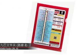 九巴文件夾 (路線8)