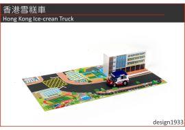 情景玩具 - 香港雪糕車