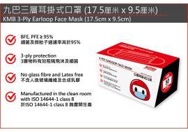 九巴口罩 - 1 盒 (50 個)