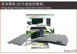 1:76 模型 - 香港電車 (紅外線搖控電車)