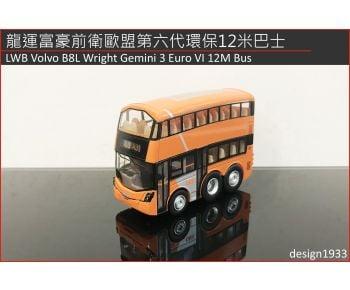 Q版巴士 - 龍運富豪前衛歐盟第六代環保12米巴士 (路線 A31)