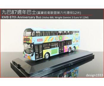 1:76 模型 - 九巴87週年巴士 (路線 287X)