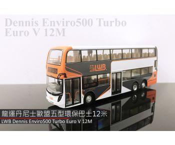 回力巴士 - 龍運丹尼士歐盟五型環保巴士12米(路線A41P)