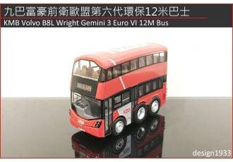Q版巴士 - 九巴富豪前衛歐盟第六代環保12米巴士 (路線 98D)