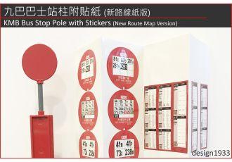 設施模型 - 九巴巴士站柱附貼紙 (新路線紙版)
