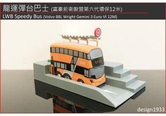 龍運彈台巴士 - 富豪前衛歐盟第六代環保12米 (路線 A33)