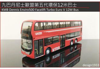 回力巴士 - 九巴丹尼士歐盟第五代環保12米巴士 (路線 58X)