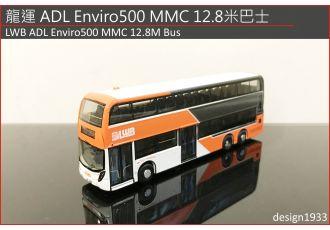 合金車仔 - 龍運 ADL Enviro500 MMC 12.8米巴士 (路線 S64C)