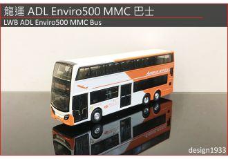 合金車仔 - 龍運ADL Enviro500 MMC (路線 S1)
