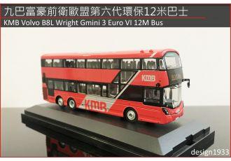 1: 76 模型 - 九巴富豪前衛歐盟第六代環保12米巴士 (路線 98D)