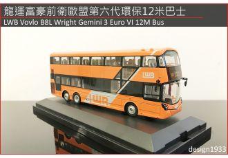 1: 76 模型 - 龍運富豪前衛歐盟第六代環保12米巴士 (123 付運顯示)
