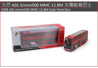 合金車仔 - 九巴ADL Enviro500 MMC 12.8米 太陽能板巴士 (路線 89D)