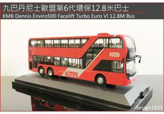 1: 76 模型 - 九巴丹尼士歐盟第六代環保巴士12.8米巴士 (路線 89D)