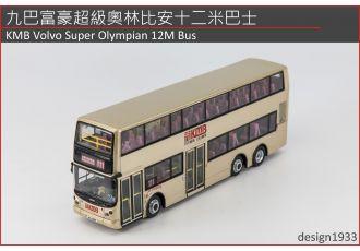 1:76 模型 - 九巴富豪超級奧林比安12米巴士 (路線 111)