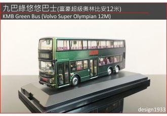 1:76 模型 - 九巴綠悠悠巴士 (富豪超級奧林比安12米) (路線 6C)