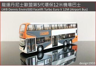 回力巴士 - 龍運丹尼士歐盟第五代環保12米機場巴士 (路線 A36)