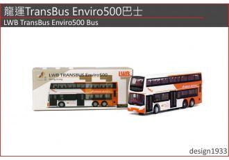 合金車仔 - 龍運TransBus Enviro500 巴士 (路線 R8)