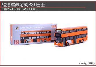 合金車仔 - 龍運富豪前衛B8L巴士 (暫停服務)