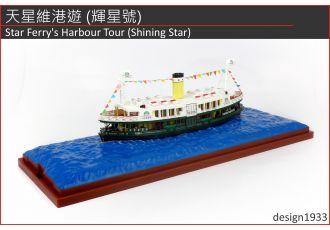模型 - 天星維港遊 (輝星號)