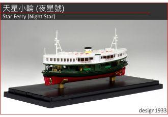 模型 - 天星小輪 (夜星號)