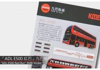 「ADL E500 紅巴」九巴貼紙