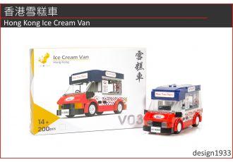積木 - 香港雪糕車 (200塊)