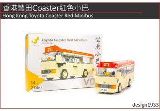 積木 - 香港豐田 Coaster 紅色小巴 (274塊)