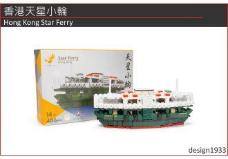 積木 - 香港天星小輪 (406塊)