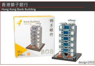 積木 - 香港獅子銀行 (310塊)