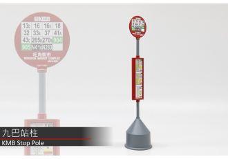 設施模型 - 九巴站柱