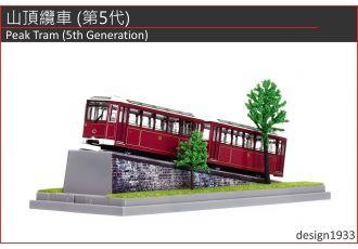 模型 - 山頂纜車 (第5代)