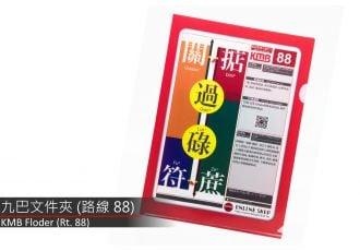 九巴文件夾 (路線88)
