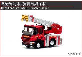 Q版玩具 - 香港消防車(旋轉台鋼梯車)