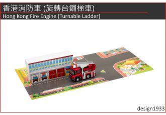 情景玩具 - 香港消防車 (旋轉台鋼梯車)