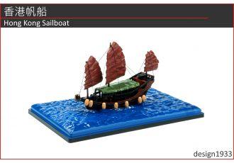 模型 - 香港帆船