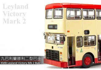1:43 模型 - 九巴勝利二型巴士 (路線4A)